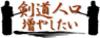 Kendojinko2_2